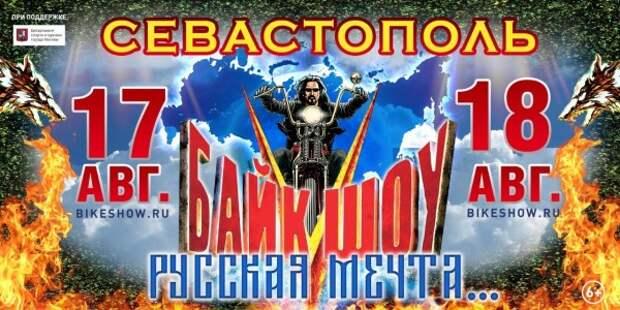 В Севастополе полным ходом готовятся к байк-шоу (ВИДЕО)