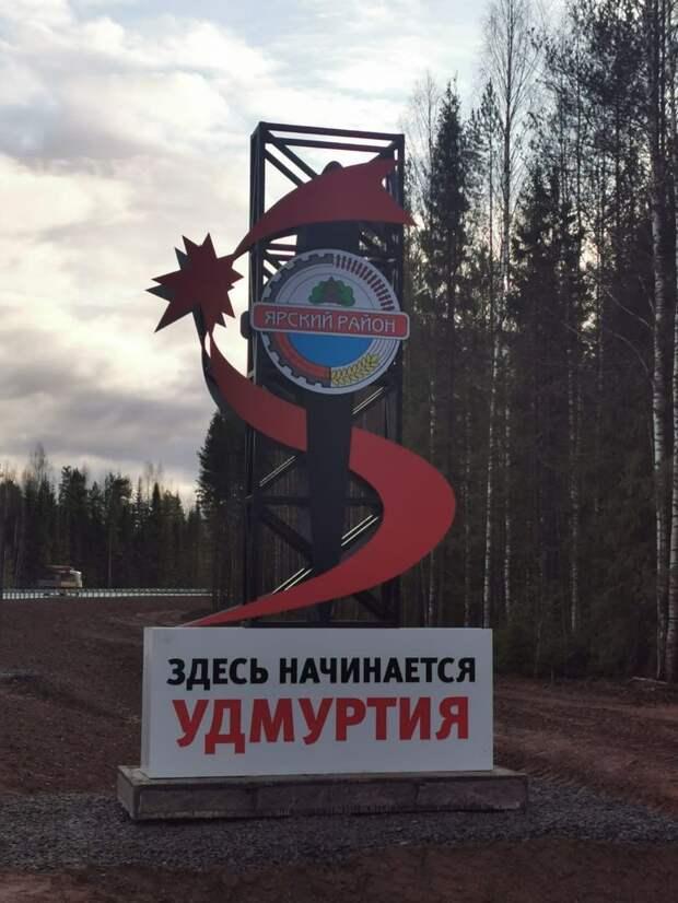 Здесь начинается Удмуртия: стелу установили при въезде в республику из Кировской области
