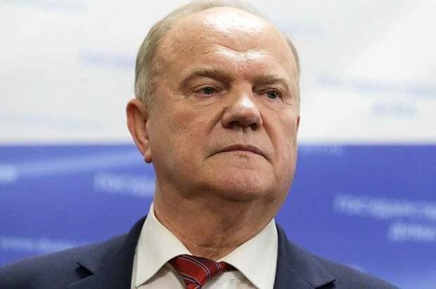 Зюганов призвал закрыть Ельцин Центр