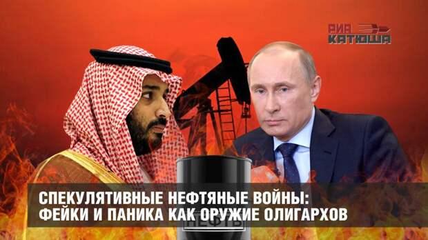 Спекулятивные нефтяные войны: фейки и паника как оружие олигархов