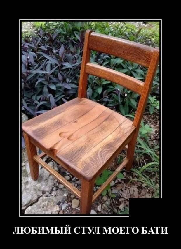 Демотиватор про любимый стул