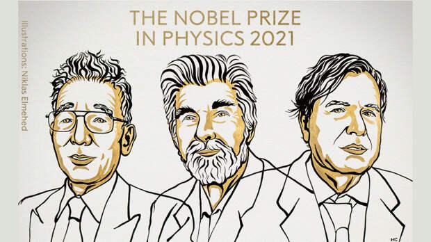 «Это очень близко к жизни людей»: за что дали Нобелевку по физике