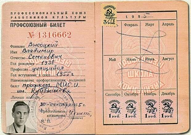1955 - Профсоюзный билет студента МИСИ