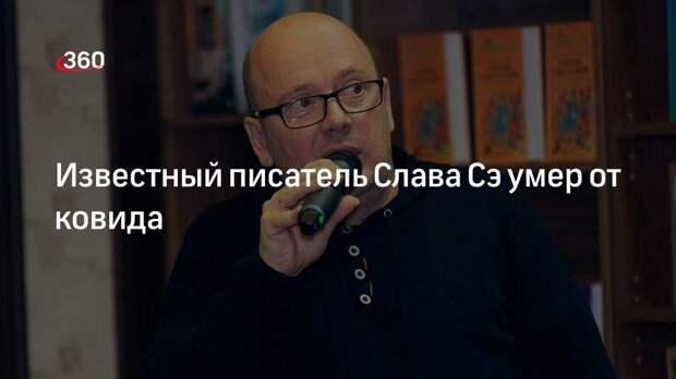 Известный писатель Слава Сэ умер от ковида