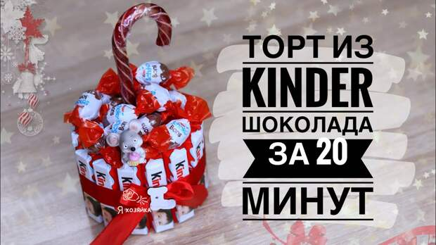 Подарок на Новый год своими руками за 20 минут