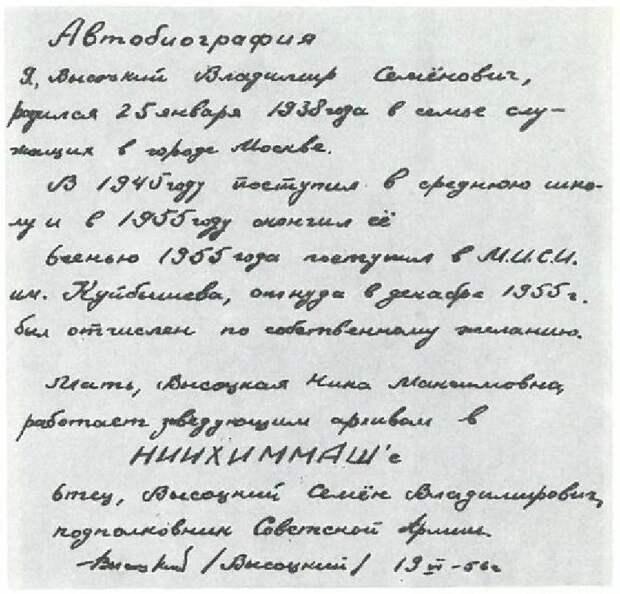 1956 год — автобиография В. Высоцкого.