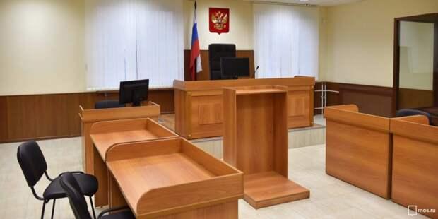 Суд. Фото: mos.ru