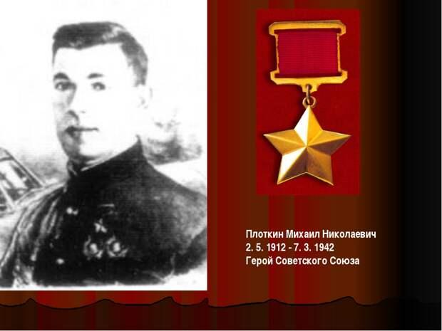Герой Советского Союза Плоткин Михаил Николаевич