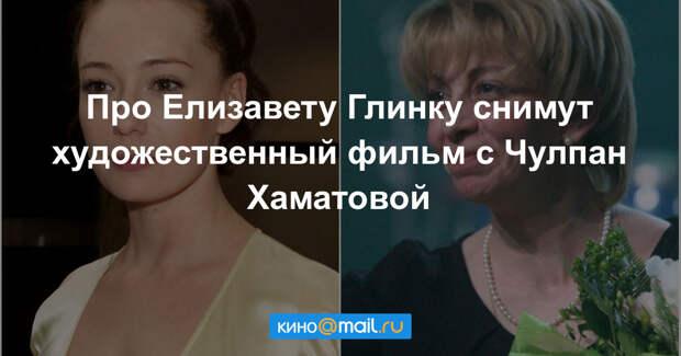 Чулпан Хаматова сыграет главную роль в фильме про Доктора Лизу