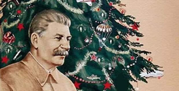 Как Сталин разрешил праздновать Новый год