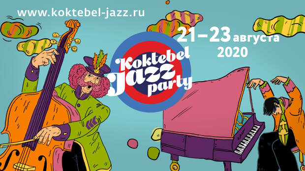 Koktebel Jazz Party назвал первых участников фестиваля 2020