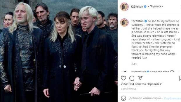Том Фелтон трогательно простился с умершей от рака звездой «Гарри Поттера» Хелен Маккрори