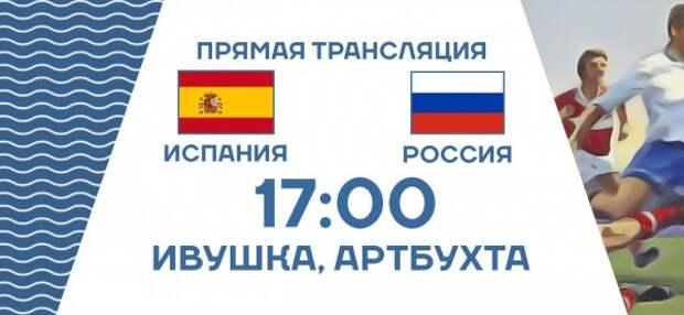 Россия- Испания. Поддержи страну