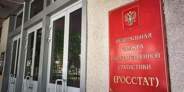 Стало известно об уровне безработицы в РФ в ноябре
