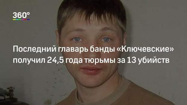 Последний главарь банды «Ключевские» получил 24,5 года тюрьмы за 13 убийств