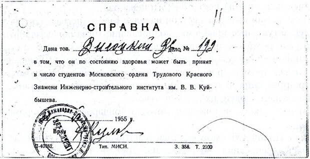 Справка В. Высоцкого о состоянии здоровья, выданная для поступления в МИСИ, 1955 г.