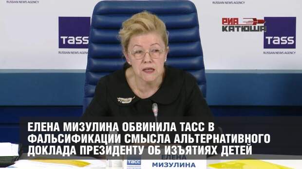 МОЛНИЯ! Елена Мизулина обвинила ТАСС в фальсификации смысла Альтернативного доклада Президенту об изъятиях детей