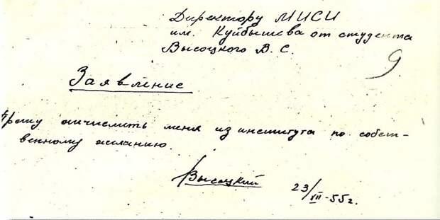 Заявление об отчислении из института. 23.08.1955
