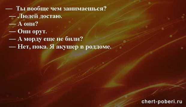 Самые смешные анекдоты ежедневная подборка chert-poberi-anekdoty-chert-poberi-anekdoty-25150303112020-14 картинка chert-poberi-anekdoty-25150303112020-14