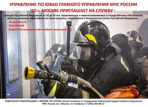 В МЧС Юго-Востока Москвы открыты вакансии пожарных и водителей