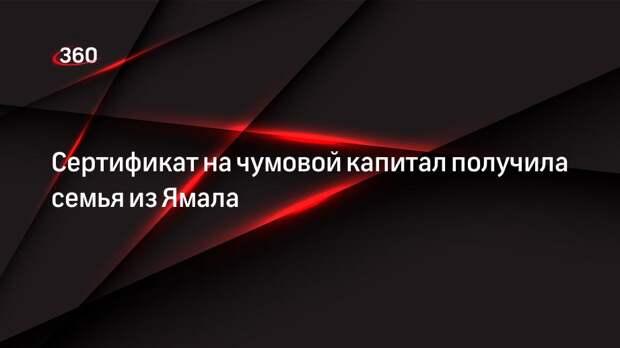 Сертификат на чумовой капитал получила семья из Ямала