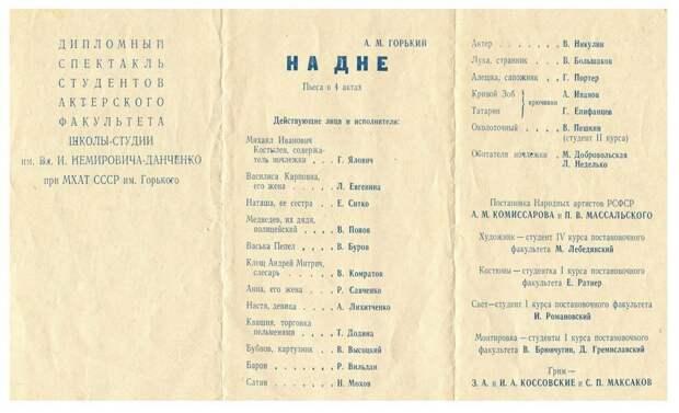 """1960 - Дипломный спектакль Школы-студии МХАТ """"На дне""""."""