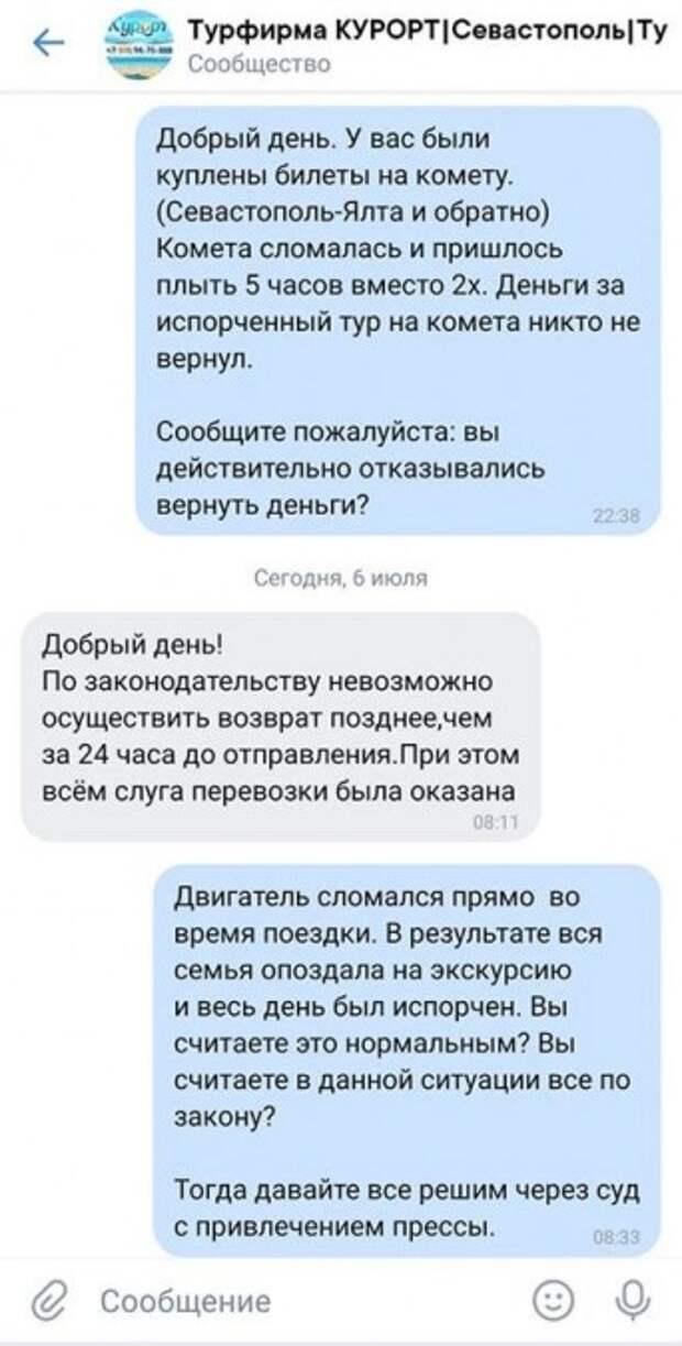 «Комета» пока не будет ходить между Севастополем и Ялтой