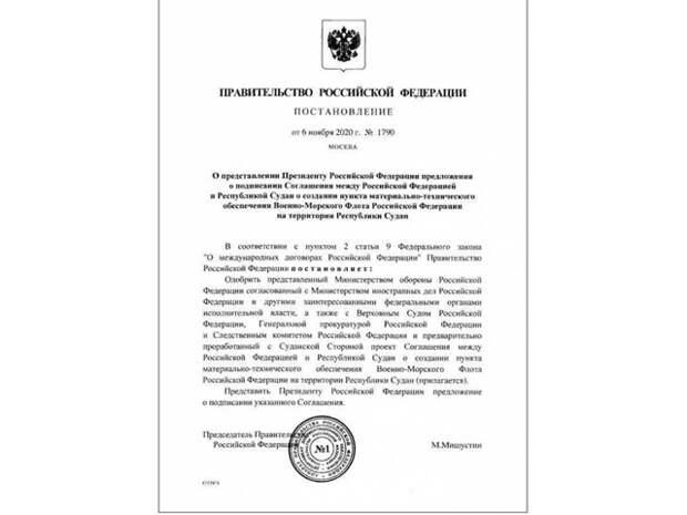 ВМФ России разворачивается в Африке