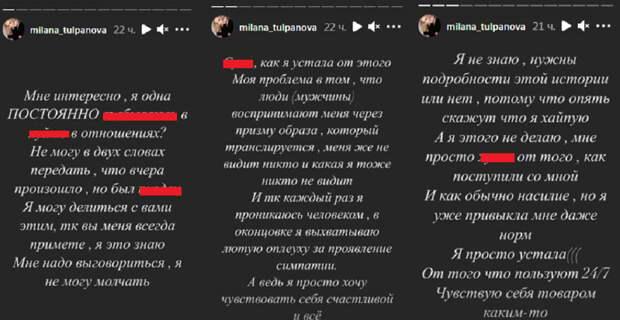 «Чувствую себя товаром»: Тюльпанова пожаловалась на бойфренда