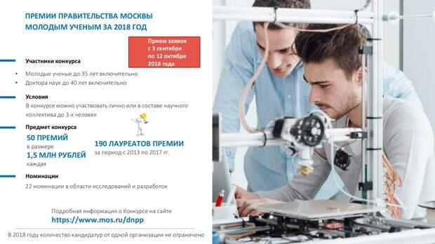 Конкурс на соискание премий Правительства Москвы молодым ученым стартовал в столице