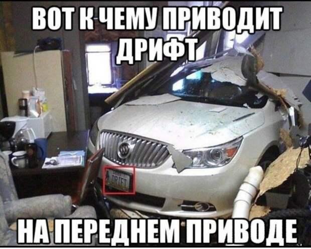 Подборка автомобильного юмора