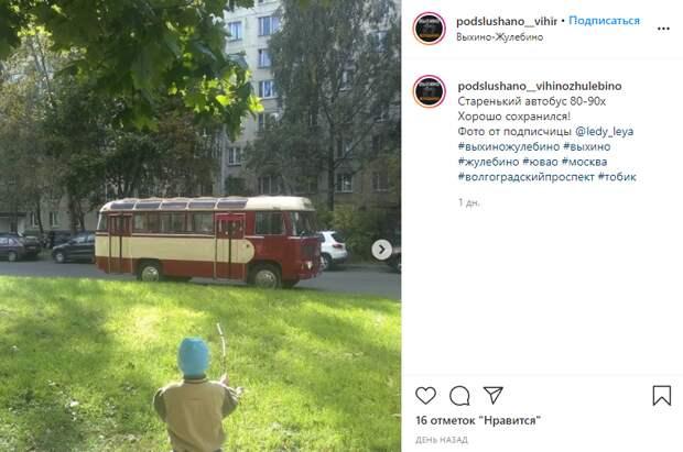 Фото дня: во дворе Выхина-Жулебина появился автобус из прошлого