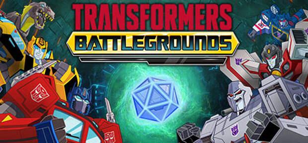Новый трейлер Transformers: Battlegrounds