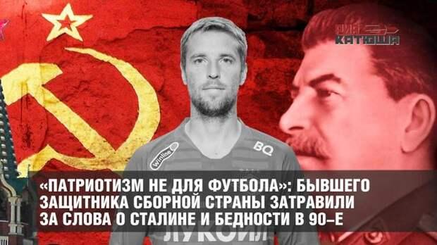 Бывшего защитника сборной страны затравили за слова о Сталине и бедности в 90-е