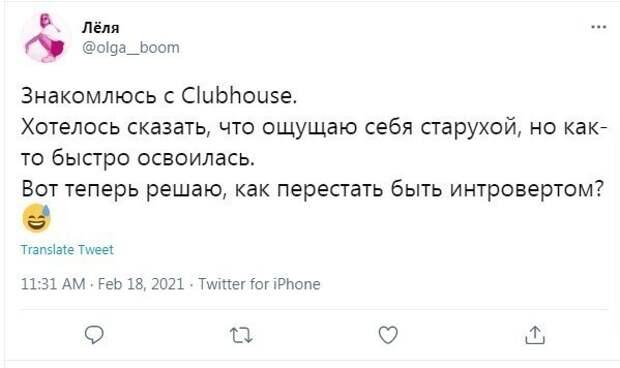 12. Пользователи соцсетей делятся первыми впечатлениями от знакомства с Clubhouse