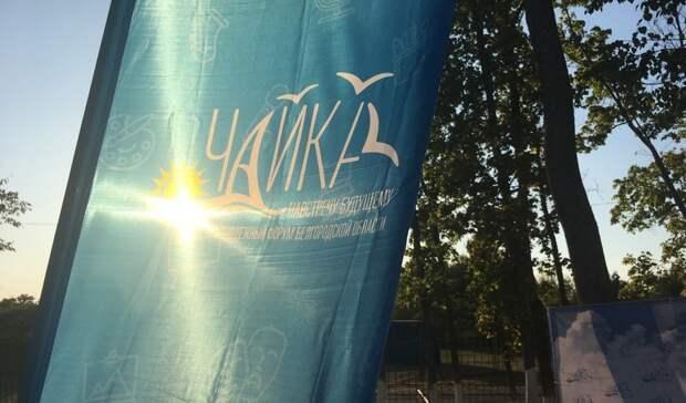 Участники форума «Чайка» вБелгородской области могут получить грант в300 тысяч