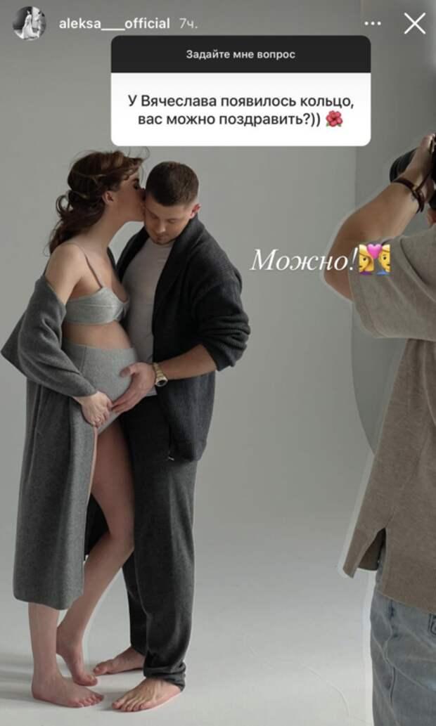 Экс-подруга Тимати Алекса вышла замуж на последнем месяце беременности