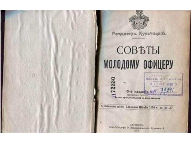 За что полицаи уничтожили одессита-дворянина Валентина Кульчицкого, написавшего «Кодекс чести русского офицера»