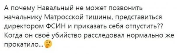 Почему Навальный не может позвонить начальнику Матросской тишины...