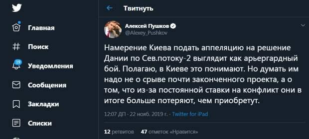 Последние новости Украины сегодня — 22 ноября 2019