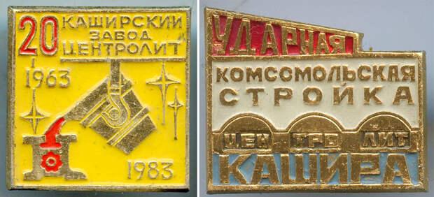 Значки посвященные заводу — фото из открытых источников