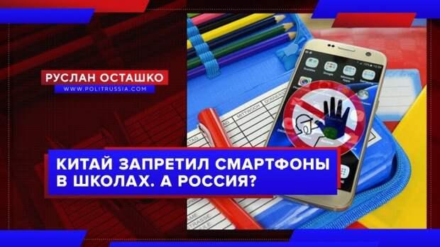 Китай запретил ученикам использовать смартфоны в школах. А Россия?