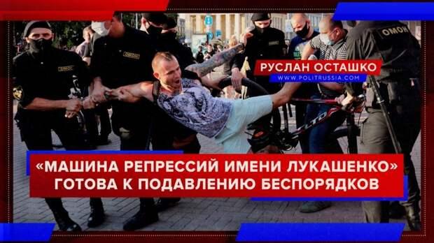 «Машина репрессий имени Лукашенко» готова к подавлению беспорядков
