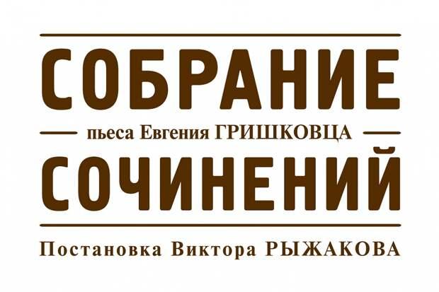 65-й сезон «Современника» откроется «Собранием сочинений» Евгения Гришковца