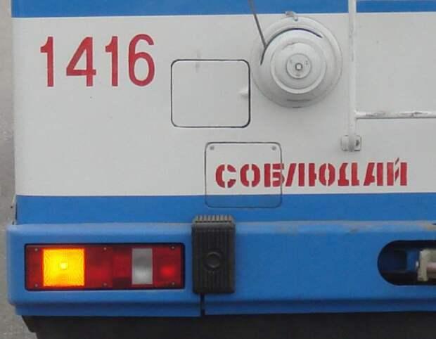 «Катастрофа» в Севтроллейбусе!