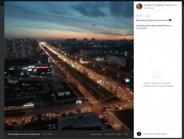 Фото дня: жительница поделилась снимком ночной Алтуфьевки с высоты
