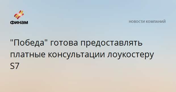"""""""Победа"""" готова предоставлять платные консультации лоукостеру S7"""