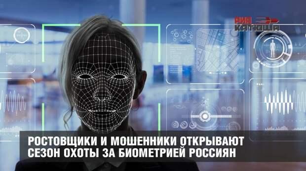 Ростовщики и мошенники открывают сезон охоты за биометрией россиян