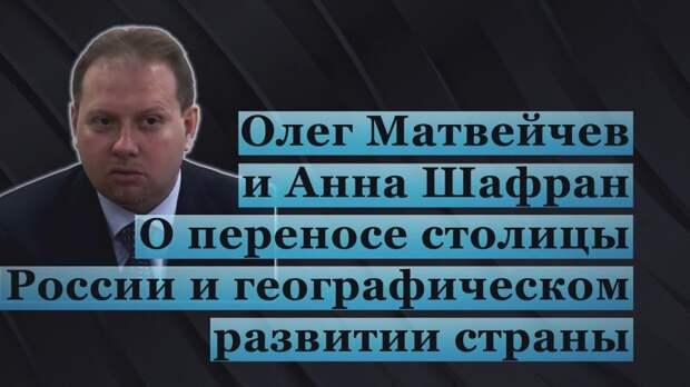 О. Матвейчев и А. Шафран о переносе столицы России и географическом развитии страны