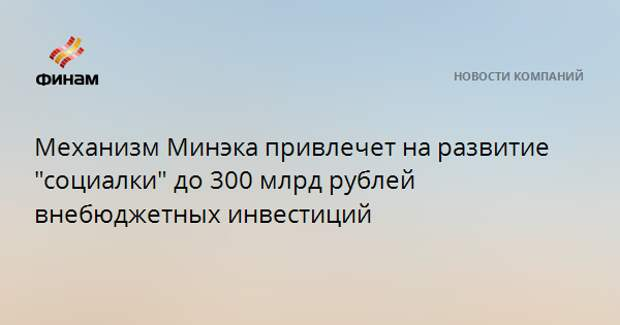 """Механизм Минэка привлечет на развитие """"социалки"""" до 300 млрд рублей внебюджетных инвестиций"""